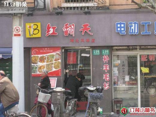 红翻天湖北风味小吃店
