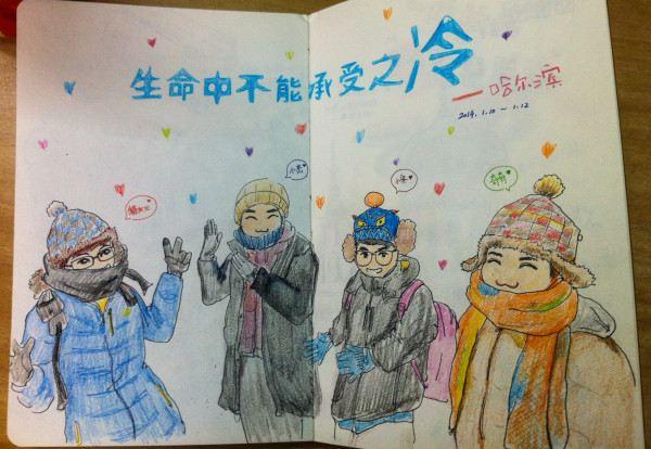 和闺蜜 冬季哈尔滨 美食摄影自助游,超萌手绘图