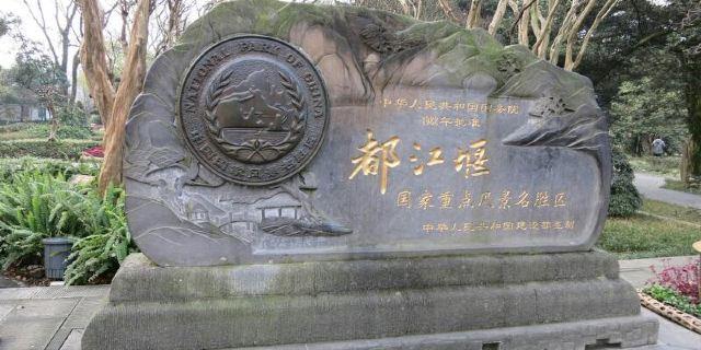 都江堰景区_成都_百度地图