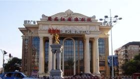 哈尔滨莫斯科大剧院