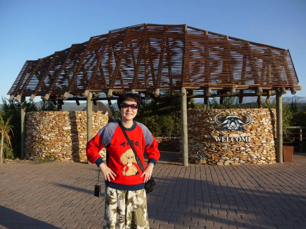 南非动物园酒店