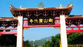 广化寺(释迦文佛塔)
