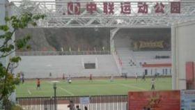 中联运动公园