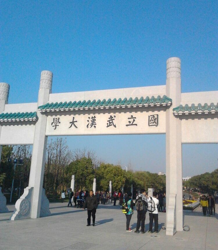 请问一下报考武汉大学国际问题研究院研究生如何?图片