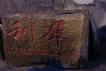 【iv密室】北京5日经典线路密室自由行(长城+十海贼王美食逃脱攻略刀图片