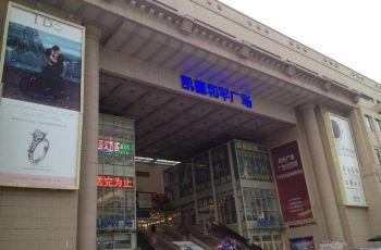 大连凯德和平广场购物攻略,凯德和平广场购物中心 地址 电话 营业时间