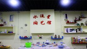 水流星陶艺馆