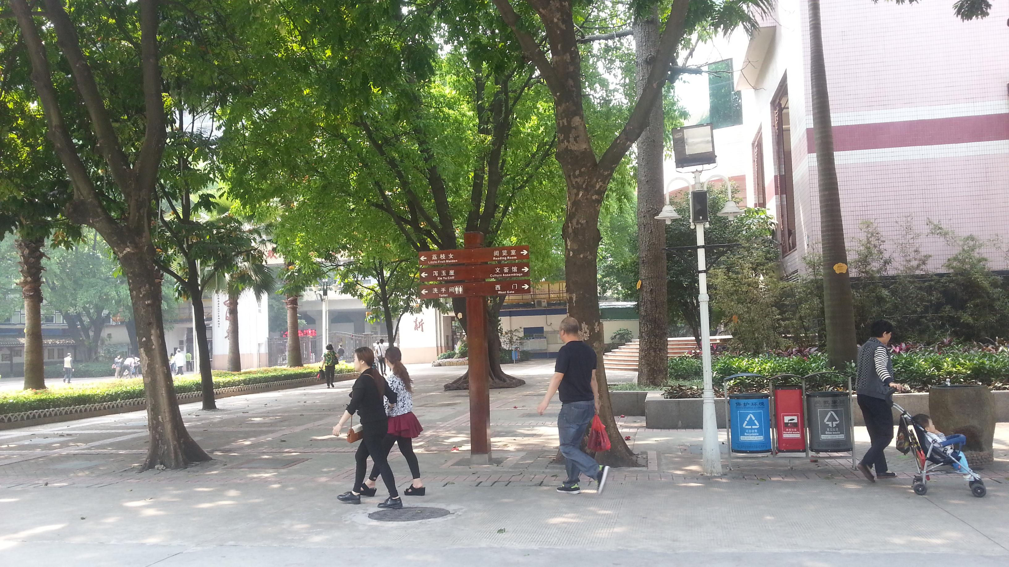 广州文化公园    -2