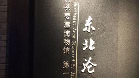 侵华日军虎头要塞遗址博物馆