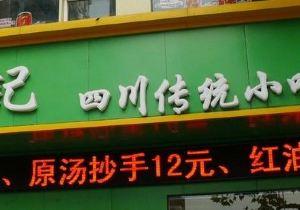 冯记四川传统小吃店图片