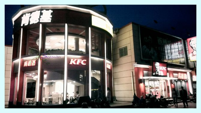 KFC一个人的晚餐 - 泰州游记攻略