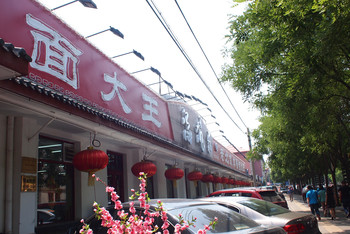 北京5日经典线路自驾自由行(丹东+十三陵+毛主长城到大庆路线美食游玩攻略图片