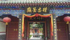 朱仙镇岳飞庙