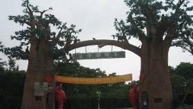 高家庄生态园