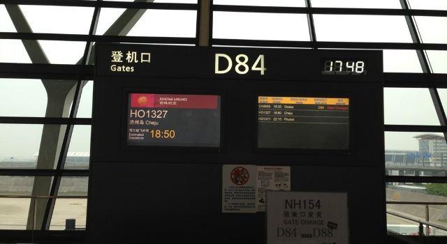 到达济州岛,可惜下飞机办入境手续的时间用了比较多,大家忙着填表格.