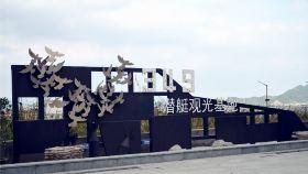 椒江潜艇观光基地
