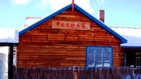 中国最北一家