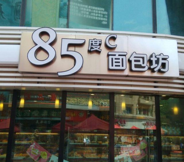 其中,38度咖啡面包店是我比较挺的,招牌咖啡38度咖啡(冰),味道浓郁