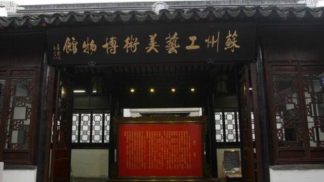 【携程攻略】苏州工艺美术博物馆