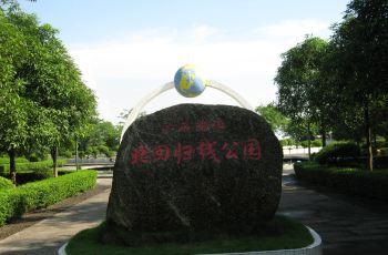 北回归线标志公园