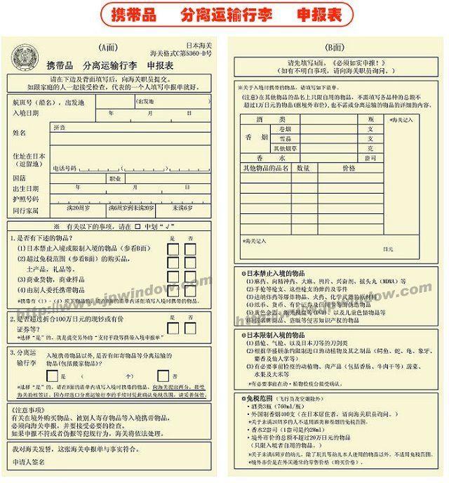 下飞机后入机场海关有专门的地方取填表格