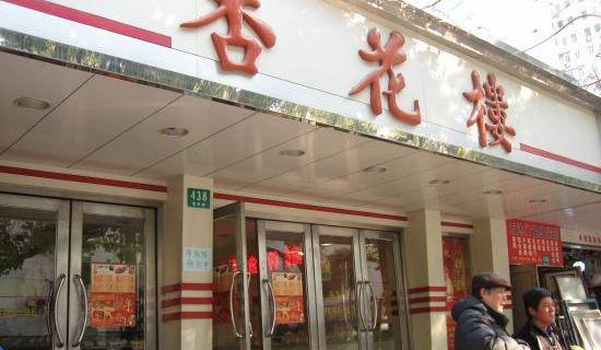 杏花楼门店地址_杏花楼(密云路店)-点评,地址,推荐菜,电话上海餐馆