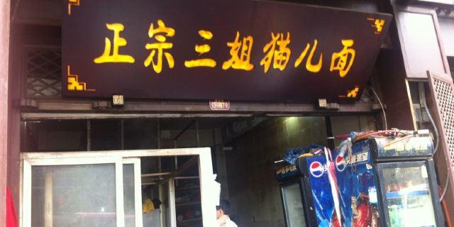 三姐猫儿面-点评,地址,推荐菜,电话重庆餐馆-携程旅行