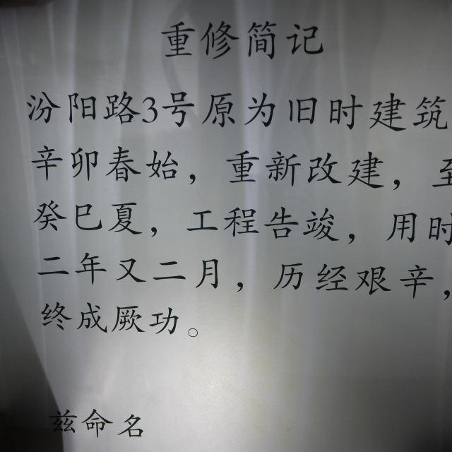 地址:徐汇区 汾阳路3号2号楼4楼(近音乐学院) 电话: 021-20280588 特