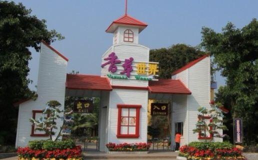 广州花都儿童公园