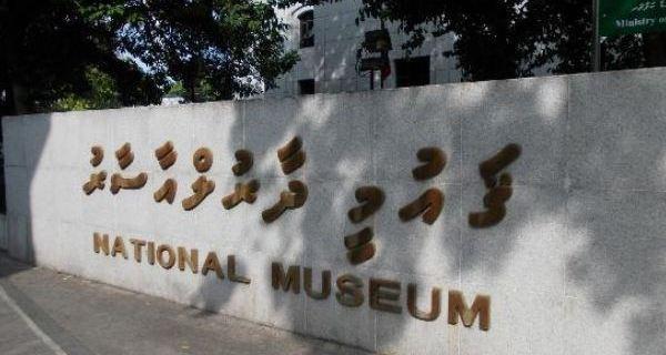马尔代夫国家_