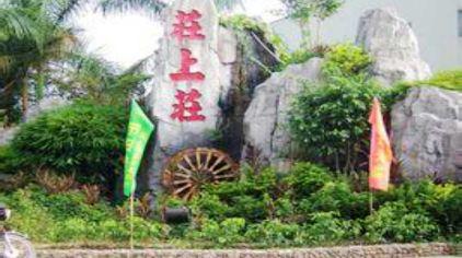 庄上庄温泉度假村 (6).jpg