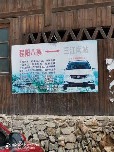 程阳八寨-三江-南岛西海岸康熙