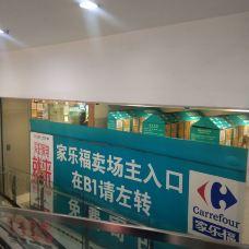 凯德龙之梦购物中心(虹口店)-上海-yoyolove7788