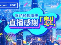 【限時預售優惠】香港澳門及海外 Staycation 超抵酒店套票推介(8月最新更新)