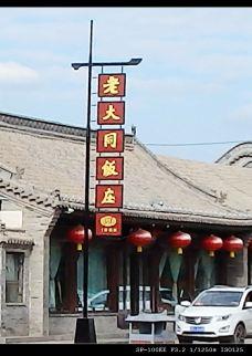 老大同饭庄(和阳街店)-大同-liy****g60