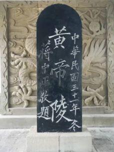 黄帝陵-黄陵-风筝在飞翔