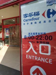 家乐福购物中心(涿州店)-涿州-大行
