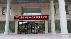 夏塔温泉酒店餐厅-昭苏-行摄九州