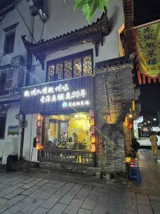 龙凤徽菜楼(古城店)-歙县-盛夏的清凉