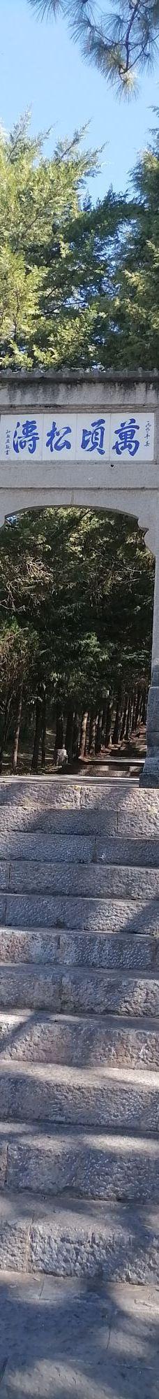 巍宝山-巍山