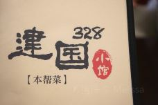 建国328小馆-上海-doris圈圈