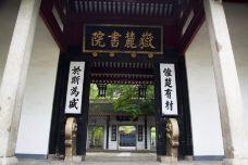 岳麓书院-长沙-尊敬的会员