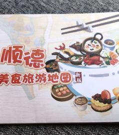 顺德区游记图文-两天一夜逛吃世界美食之都,在顺德度过幸福感满满的周末
