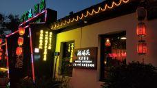 船码头酒吧-同里-蓝海清风1号
