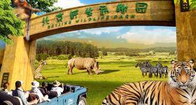 北京野生动物园自驾车票+双人票套票