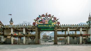 秦岭欢乐世界