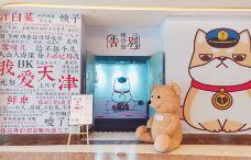 告别博物馆·天津失恋展-天津-AIian