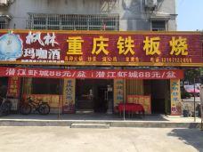 重庆铁板烧-钟祥