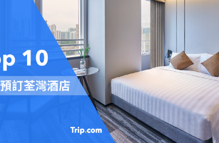 【荃灣酒店優惠】🏆熱門 Top 10 荃灣酒店推介、HK$300以下超值價格