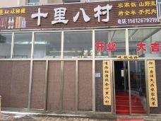 十里八村饭店-围场-m82****25